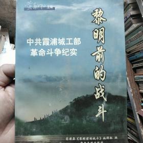 黎明前的战斗:中共霞浦城工部革命斗争纪实