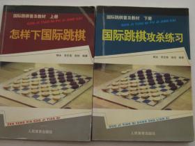 国际跳棋普及教材:怎样下国际跳棋(上册)1本