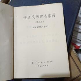 浙江民间常用草药 第三集浙江省卫生局主编