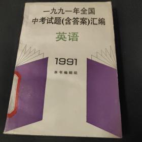 九九一年全国中考试题(含答案)汇编―英语(1991)