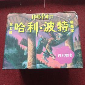 哈利·波特(全七册)