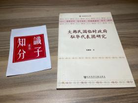 大韩民国临时政府驻华代表团研究