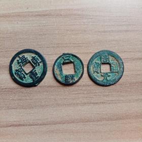 仿制古钱币1元一枚(不指定默认随机发货)(货号:Q2-1)