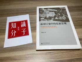 面对巨变中的东亚景观:大都会的自我身份书写