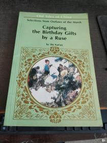Capturing the birthday gifts by a Ruse智取生辰纲(Selections from Outlaws of the Marsh)