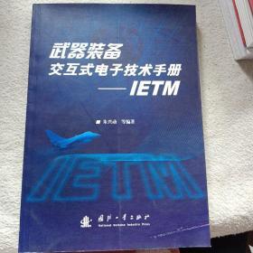 武器装备交互式电子技术手册:IETM