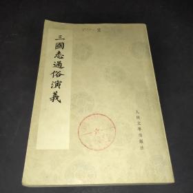 三国志通俗演义(八)(馆藏)