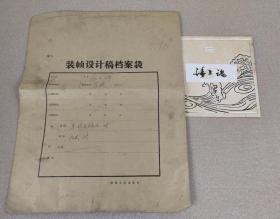 1985年 手绘封面装帧设计原稿 陈墨涛《海上魂》数十年前已化身万千流传于世,此母本孤品值得珍藏
