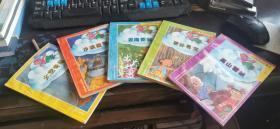 小精灵科学童话1-5册(高山雪城/密林寻宝/深海探秘/沙漠魔影/太空奇遇)大32开本  包快递费