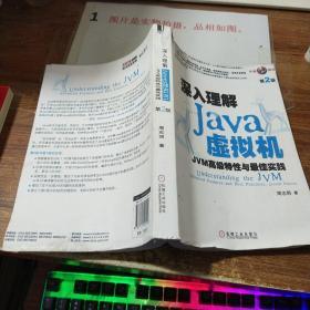 深入理解Java虚拟机:JVM高级特性与最佳实践(第2版)