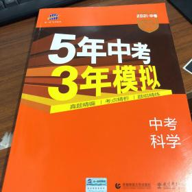 5年中考3年模拟:中考科学(2021中考