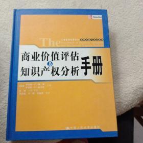 商业价值评估与知识产权分析手册