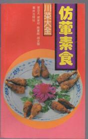 川菜大全:《仿荤素食》【品如图】