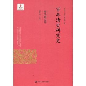 百年清史研究史·海外研究卷(国家出版基金项目)