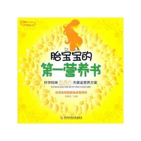 正版二手 胎宝宝的*营养书 刘燕萍 科学技术文献出版社 9787502371258