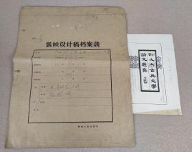 1984年 手绘封面装帧设计原稿《刘大杰古典文学论文选集》数十年前已化身万千流传于世,此母本孤品值得珍藏