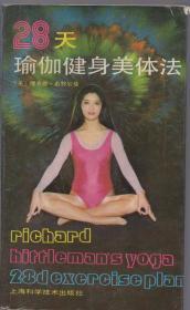 《28天瑜伽健身美体法》【品如图】