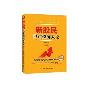 正版二手 新股民股市操练大全-第2版 康凯彬 中国纺织出版社 9787518013128