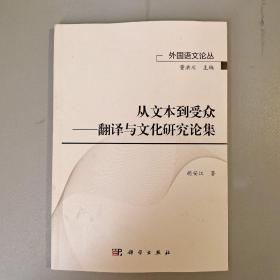 从文本到受众——翻译与文化研究论集