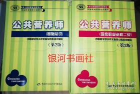 国家职业资格培训教程:公共营养师(第2版)(国家职业资格二级)、(基础知识)【2本套】