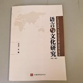 语言与文化研究(第二十辑)