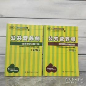 国家职业资格培训教程:公共营养师(国家职业资格三级)(第2版)+四级 (2本合售)