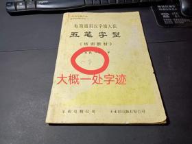 电脑通用汉子输入法 五笔字型(培训教材)
