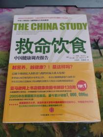 救命饮食:中国健康调查报告