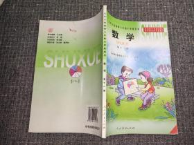 九年义务教育六年制小学教科书: 数学(第十一册)