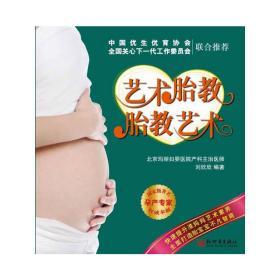 正版二手 艺术胎教 胎教艺术 刘欣欣 新世界出版社 9787510421631