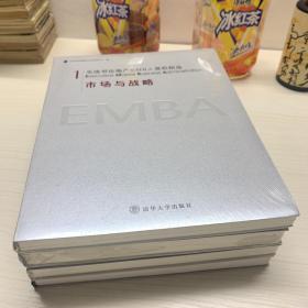 实战型房地产EMBA课程精选.1.市场与战略 2.策划与设计 3.工程与营销 4.融资与管理(全套4册合售)三本未拆封
