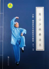 嵩山少林拳法(1-5)/少林·鹅坡武术专修院系列教材