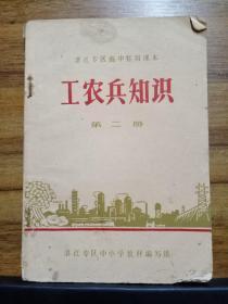 湛江专区高中暂用课本 工农兵知识  第二册【扉页有毛像】