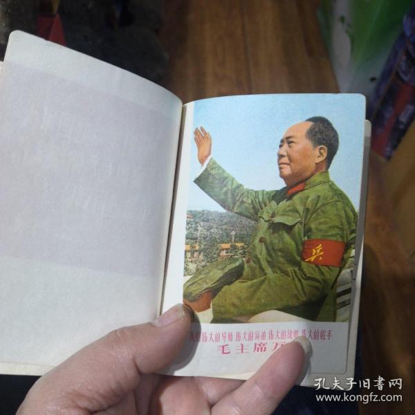 戴毛主席像戴雨露的笔记本,没有皮儿