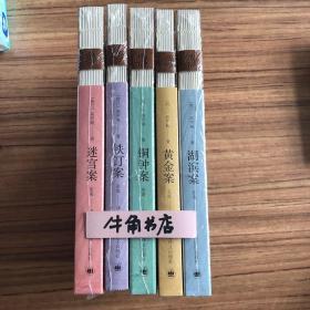 高罗佩手绘插图 无删减 译文版 大唐狄公案 全5册