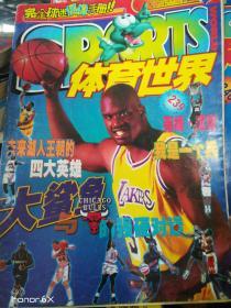 体育世界 1998年5月 总第239期,附海报及付刊G