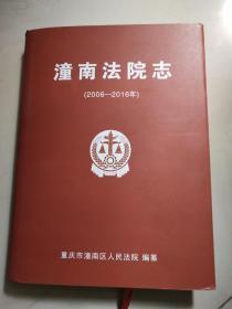 潼南法院志(2006-2016)