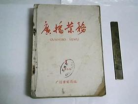广播业务  1958年第十二、十三期  1959年第一期至第五期 / 共七册 合订本