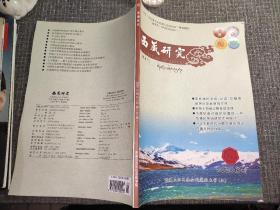 西藏研究 2020增刊   主题:剖析十四世达 赖的反动本质,汉藏教理院,川藏铁路,推进新时代藏传佛教中国化!