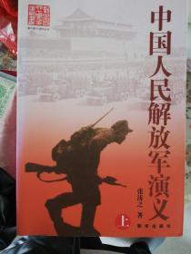 中国人民解放军演义(上册)