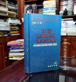 翻译参考资料《日语世界姓名译名词典》商务印书馆