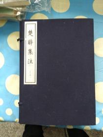 楚辞集注(套装共6册)