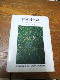 技术开发论 日文