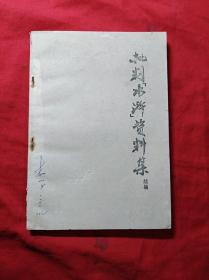 批判水浒资料集(续编)(文革)(02柜)