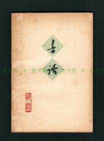 『珍本』书话鼻祖 唐弢签名本《书话》作者校改本,北京出版社 1962年1版1印