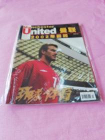 曼联俱乐部官方杂志中文版 环球体育(2002年12月刊)2002回顾
