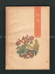 『珍本』李广田签名本《线秀》签赠江应樑,名家赠名家,上海文艺出版社 1962年1版1印