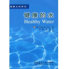 健康的水:健康水的研究