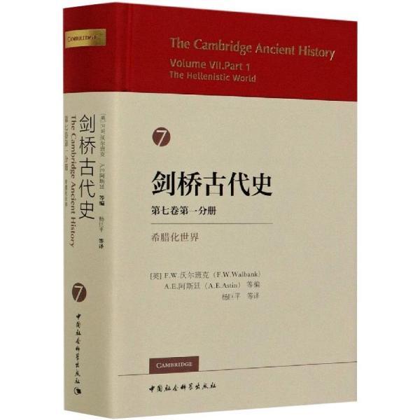 剑桥古代史7卷1分册