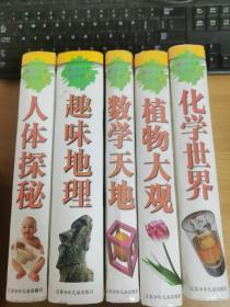 趣味自然科学百科: 数学天地 化学世界 植物大观 人体探秘  趣味地理 (共5册)